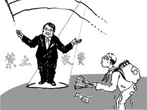 2014年规范教育收费治理教育乱收费工作的实施意见