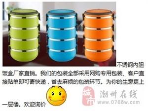 不锈钢短扣饭盒批发 有意者请联系QQ:1626693829