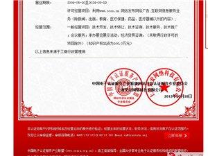 本站(连城网)成连城首家实名认证网站
