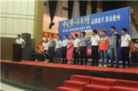 第二届中国梦・家装情家居大联展圆满落幕