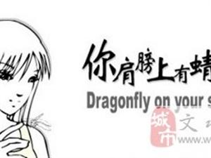 【情感故事】你肩膀上有蜻蜓吗?