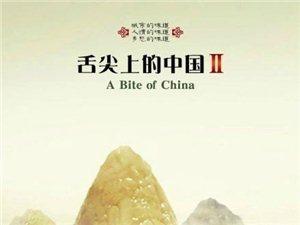 舌尖上的中国贰的海报,有创意又不失美腻!!