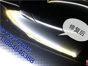 聊城最专业的汽车吸坑  新做的车身图片