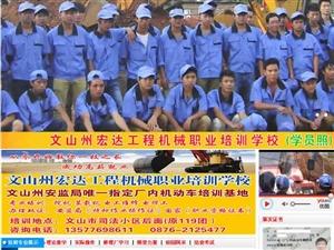 文山宏达挖掘机培训、装载机培训、电工、电焊工培训、叉车培训
