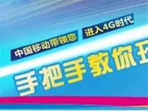 [移动]中国移动4G资费攻略:手把手教你玩4G