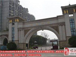 临汾贵族小区