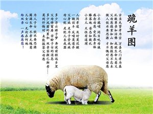 跪羊图-孝亲尊师