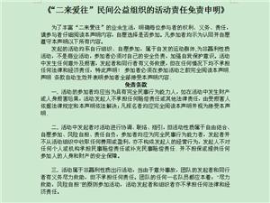 二来爱往民间公益组织的活动责任免责申明