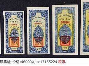 图文:17枚老粮票拍出13万元