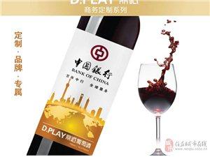 办婚宴赠红酒\买红酒送同等价值广告15631743919