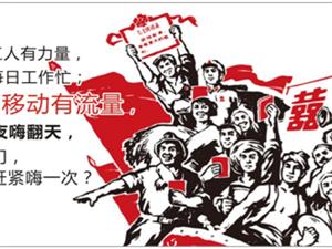 #五一特惠#四川移动用户节日专享流量包开始啦!