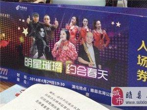 星光大道明星冠军团4月29日走进睢县,演出节目单曝光,伙伴们火速围观哈