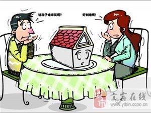 不得不看——婚房署名纠纷解析(图)
