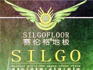 赛伦格地板谈实木复合地板与强化复合地板的优缺点