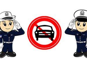 5月1日 319国道部分路段将实施交通管制