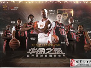 2014华丽之旅世界篮球明星挑战赛惠州站
