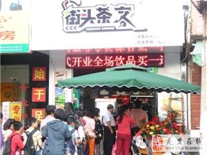 街头茶客奶茶加盟连锁龙岩上杭四中店开业啦