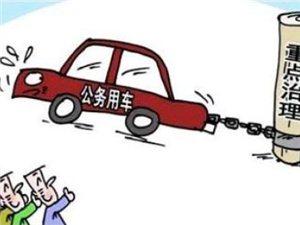 州邮政分公司杨杰公车私用顶风违纪被立案查处
