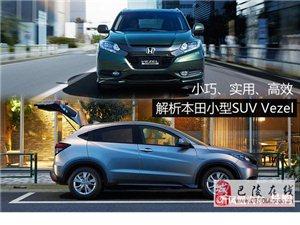 广汽本田小型SUV缤智值得期待 预计10-15万元