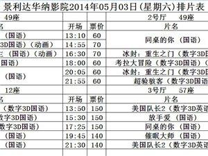 2014年5月3日排片表