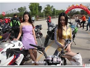 荆门彭墩摩托车友联谊大会