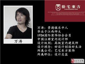 【艺宅东方・装饰】乐平财富广场――陆先生豪宅