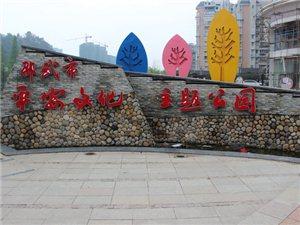 """邵武""""平安文化""""主题公园正式对市民开放"""