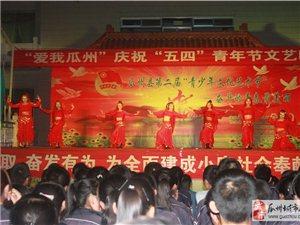 第二�霉睬�F瓜州�h委青少年文化��g�榆林中�W�F委��鑫乃�演出