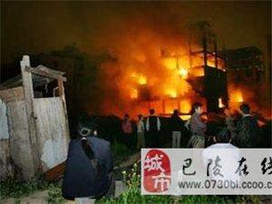 公田镇一足浴城发生火灾 2员工被烧成重伤