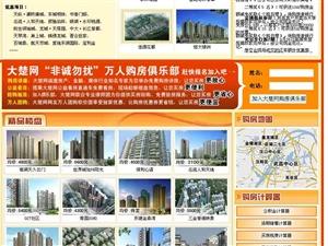 武汉市网上房交会