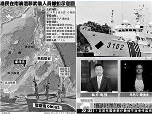 菲律宾扣押潭门渔船和11名渔民报道汇总贴更新ing