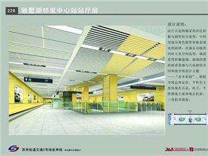 轨交2号线延伸线和4号线及支线标准车站装修风格亮相