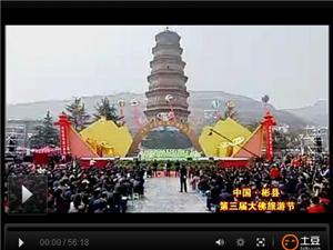 [原创]中国・彬县第三届大佛旅游节完整视频(上、中、下)