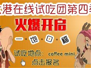 大港在线试吃团第四季―带你去吃西餐(coffeemimi)