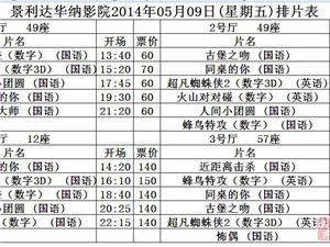 华纳影院2014年5月9日排片表