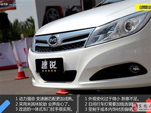 汽车静态评测2014款比亚迪速锐