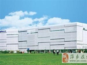 金蝶集团:萍乡金蝶服务中心正式入驻萍乡,全面支持中小企业信息化建设