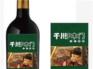 买红酒送广告15631743919