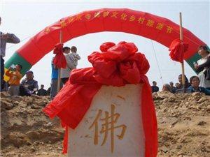 46棋牌福庆寺(修缮)佛教文化暨乡村旅游节
