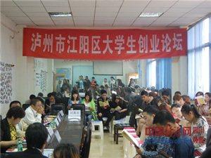 泸州首个大学生创业联?#39034;?#31435;