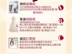 MC 顶级美学艺术殿堂5.20结婚狂欢节,婚照优惠hight翻天