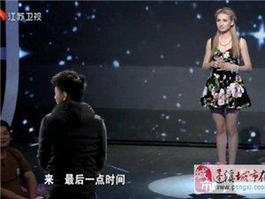 《非诚勿扰》特警谢津超个人资料微博QQ照片家庭背景 被乔丽娅拒绝