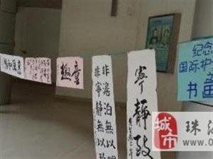 """遵义庆祝5.12护士节""""书画展""""在行政楼大厅展出,喜欢的快来"""