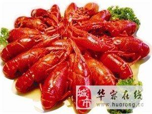 味道华容(三)――张牙舞爪小龙虾