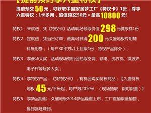 """久盛地板:6月8日工�S""""利皖狂��""""震撼�_幕"""