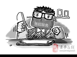 """图文:13个品牌手机售后""""黑洞""""被曝光"""