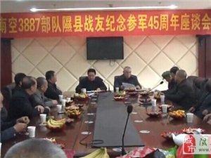 3887部队隰县战友聚会(视频)