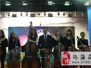 珠海高新�^市民文化����x式暨UIC管弦��F�R�笠���
