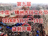 第九届中国·锦州古玩文化节