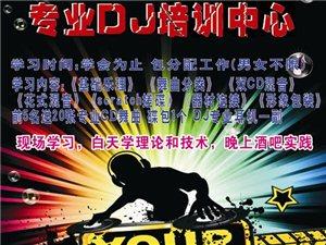 巫溪星光国际DJ培训面向全城招生